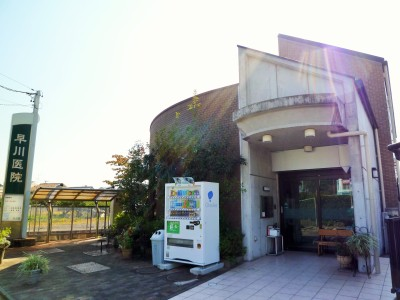 早川医院のホームページへようこそ