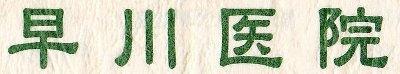 愛知県東海市荒尾町の内科・消化器科・神経内科・循環器内科 早川医院
